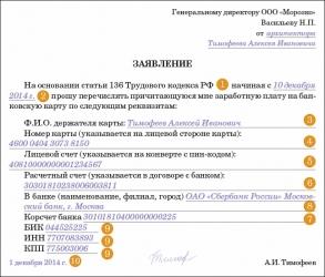 Сотрудник хочет получить зарплату на свою банковскую карту - пример заявления