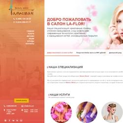 Сайт-визитка: Салон красоты La-flor