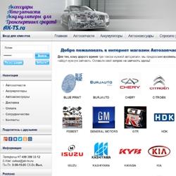 Интернет магазин: АвтоЗапчасти - Ak-Ts.ru