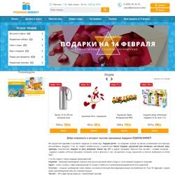 Интернет-магазин: Podarok.market - подарки на все случаи жизни!