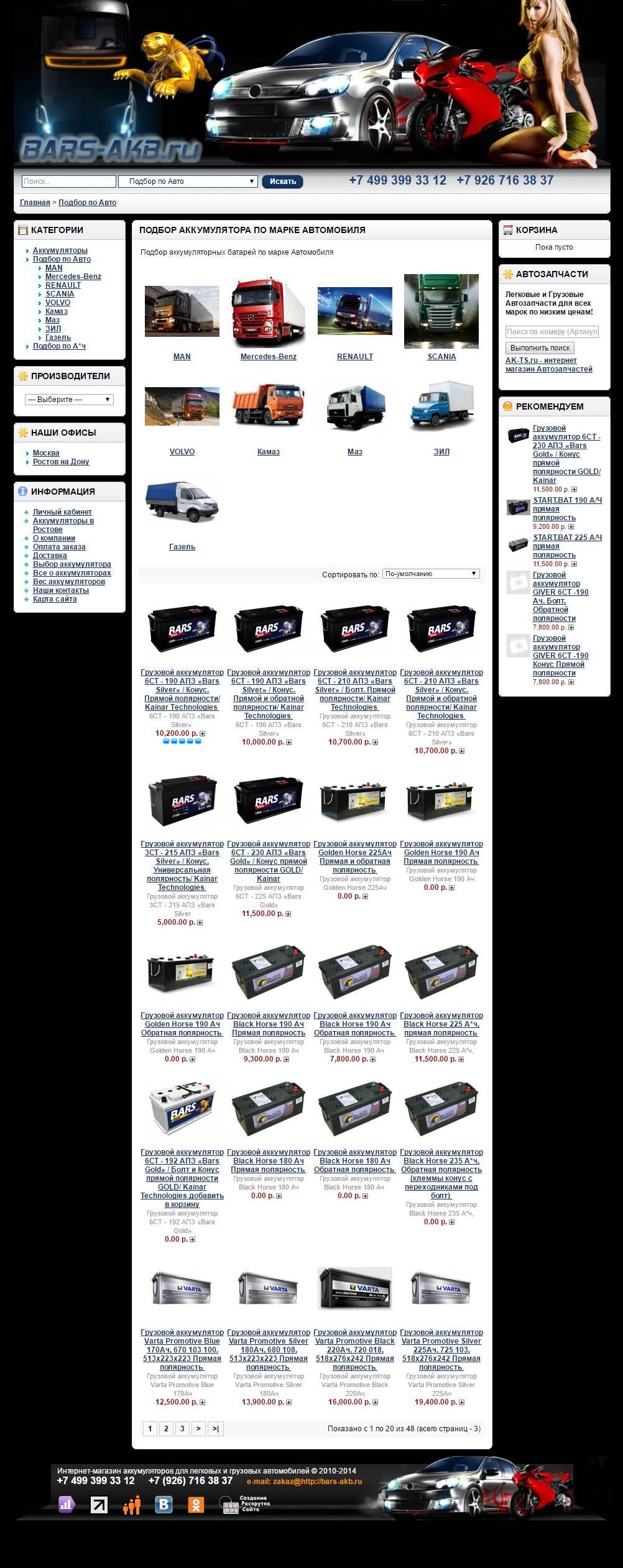 Магазин: Bars-Akb.ru - авто аккумуляторы