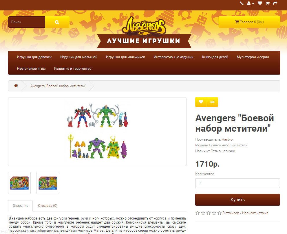Интернет магазин: Игрушки - Львенок