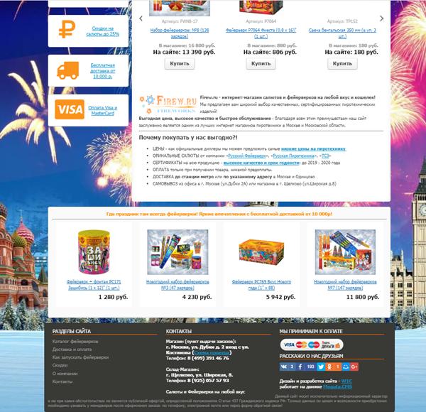 Сайт: firew.ru - главная2