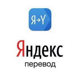 Функция онлайн перевода текста (PHP) используя Яндекс.Переводчик