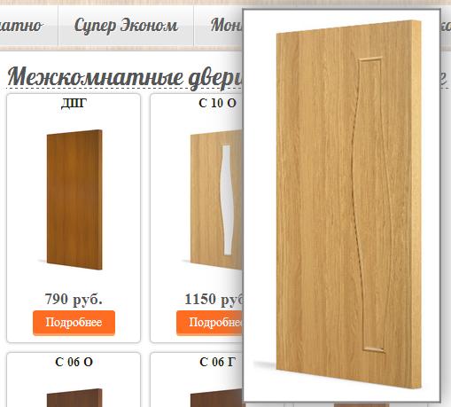 CSS : Увеличение изображения при наведении