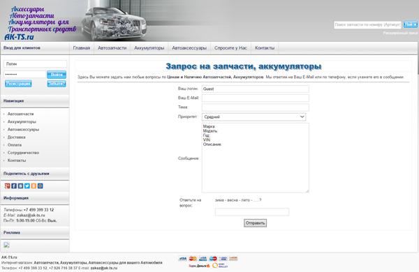 сайт Ak-Ts - запрос