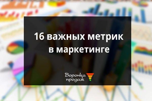 16 самых важных метрик в маркетинге