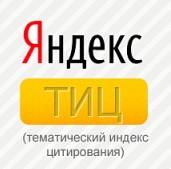 Яндекс обновил алгоритм расчета ТИЦ - Октябрь 2015г.