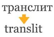 PHP: Транслит русских слов в английские и обратно