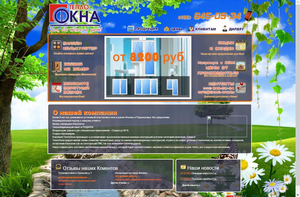 Вторая версия сайта