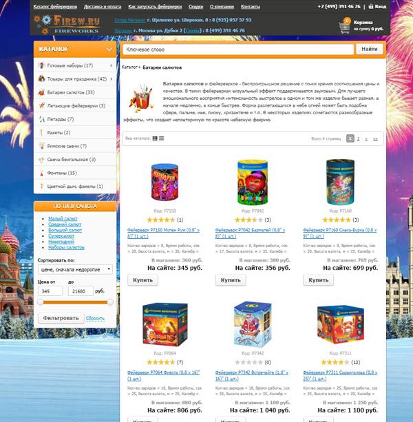 Сайт: firew.ru - каталог