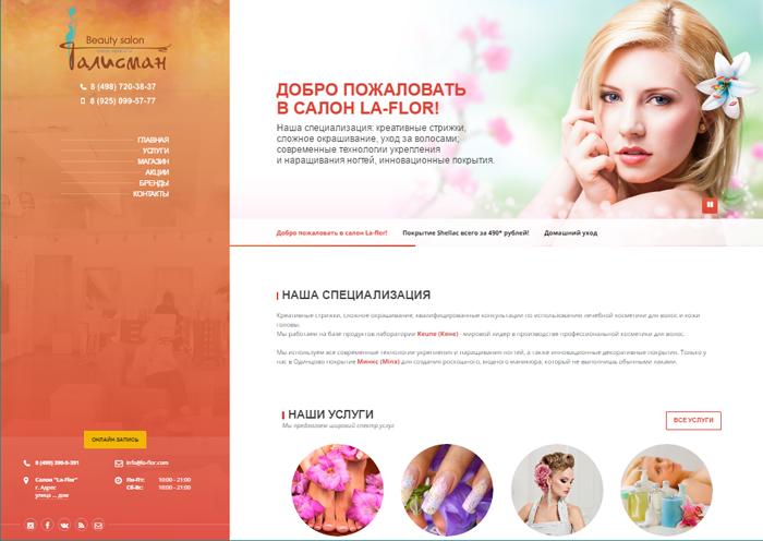 Сайт la-flor - главная