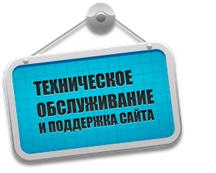 Поддержка сайта (Техническая и Информационная)