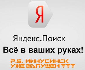 Запущен алгоритм Минусинск