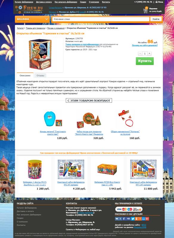 Сайт: firew.ru - карточка