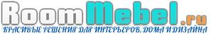 Блог: Красивые решения для интерьеров, дом и дизайн RoomMebel.ru
