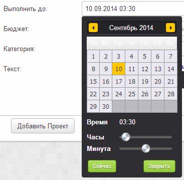 jQuery : Настройка timepicker для русских пользователей