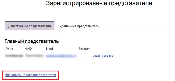 Как предоставить доступ к Яндекс.Директ?