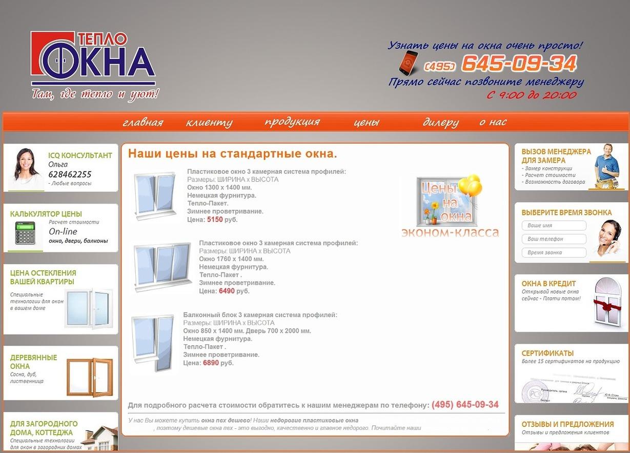 Разработка Сайта-визитки Окна ПВХ