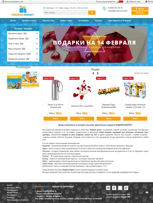 Сайт ПОДАРОК.МАРКЕТ - главная
