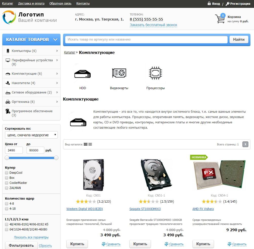 Пример категории каталога товаров