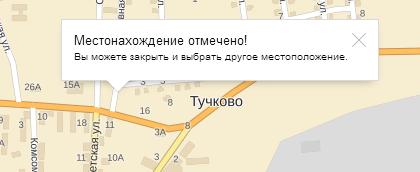 Яндекс Карты 2.1 : Установить метку на Карте и Получить координаты метки