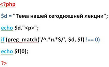 PHP : preg_match и preg_match_all