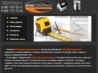 Сайт Компании ООО«Патрон-Инжиниринг»