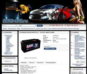 Интернет-магазин: Bars-Akb.ru - авто аккумуляторы